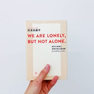we are lonely but not alone